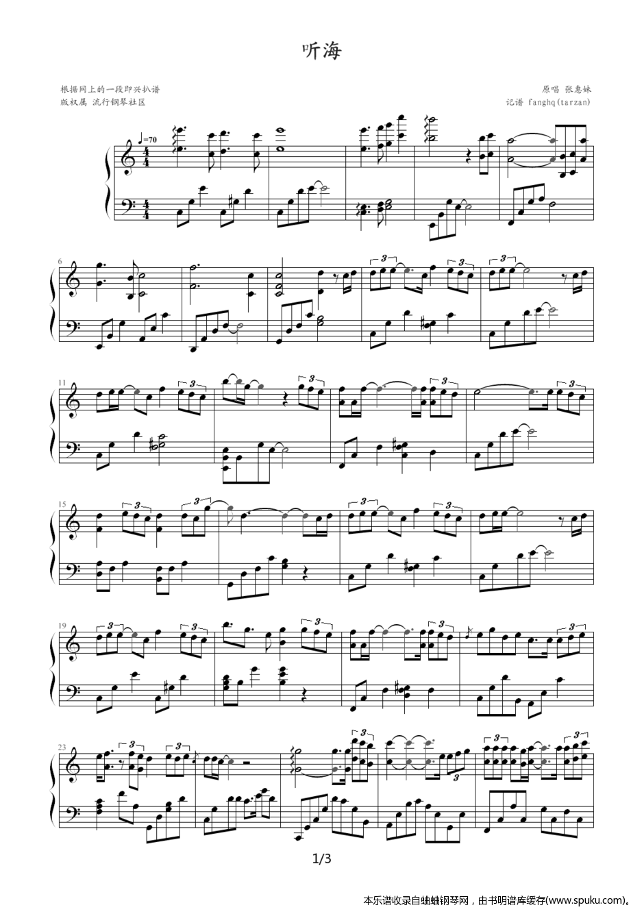 听海1-钢琴谱-曲谱
