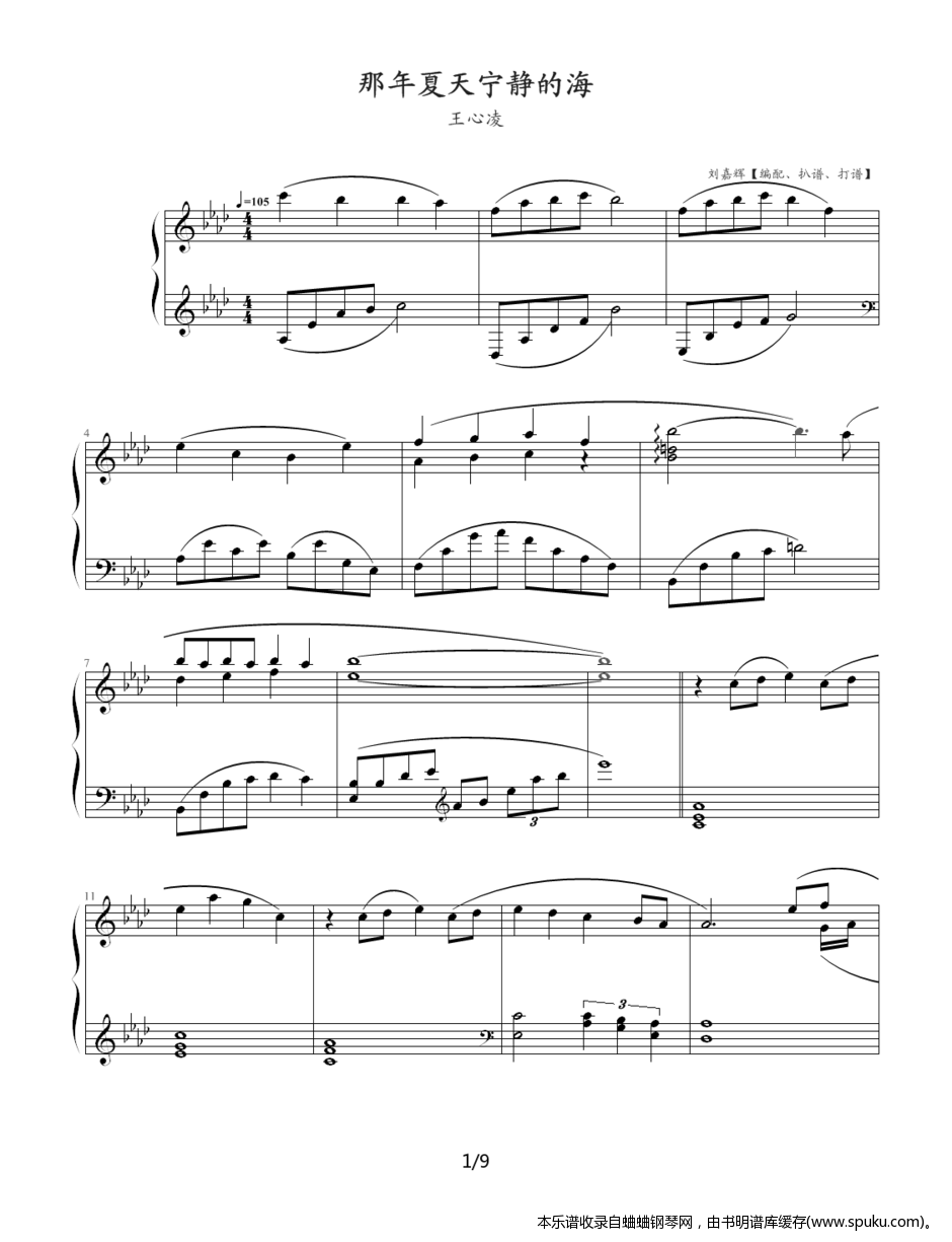 那年宁静的夏天1-钢琴谱-曲谱