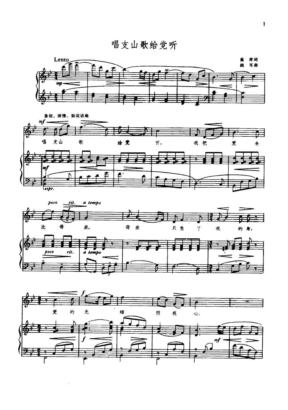 唱支山歌给党听1-钢琴谱-曲谱