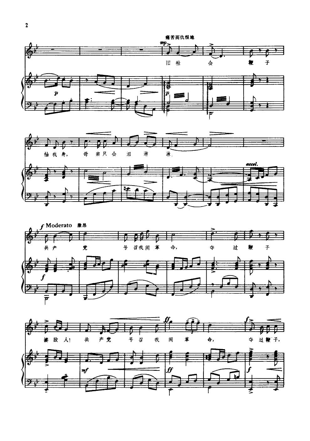 唱支山歌给党听2-钢琴谱-曲谱