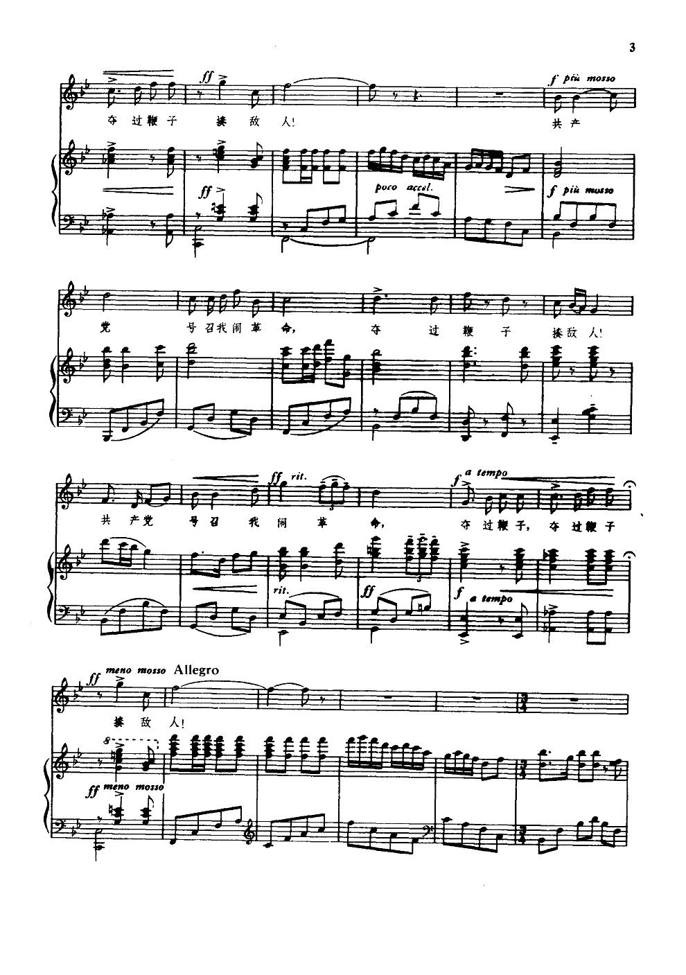 唱支山歌给党听3-钢琴谱-曲谱