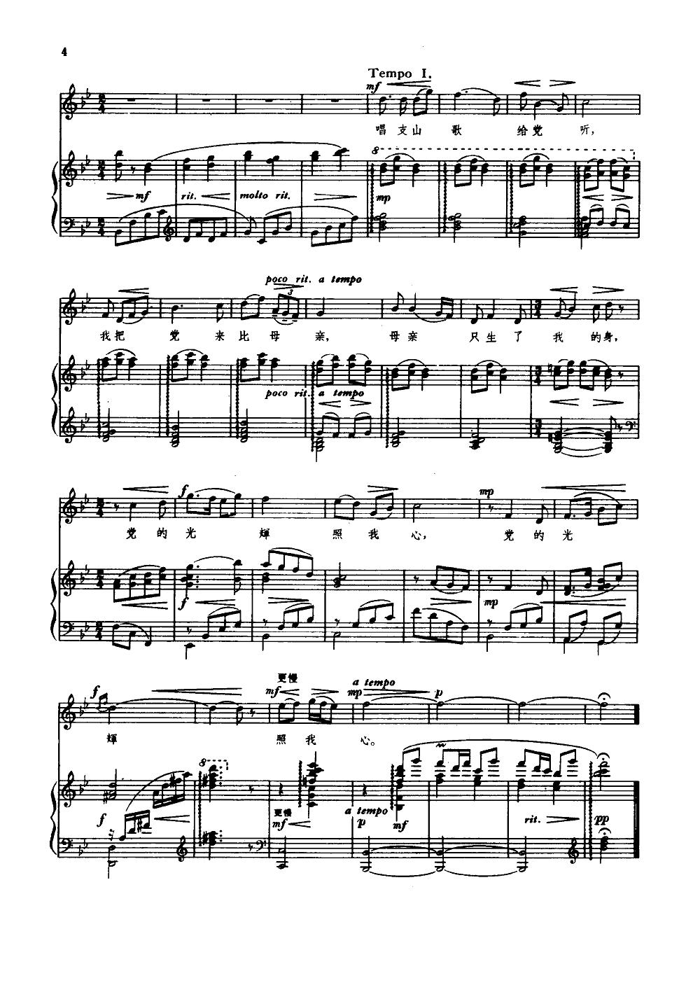 唱支山歌给党听4-钢琴谱-曲谱