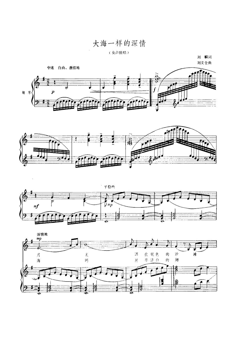 大海一样的深情1-钢琴谱-曲谱