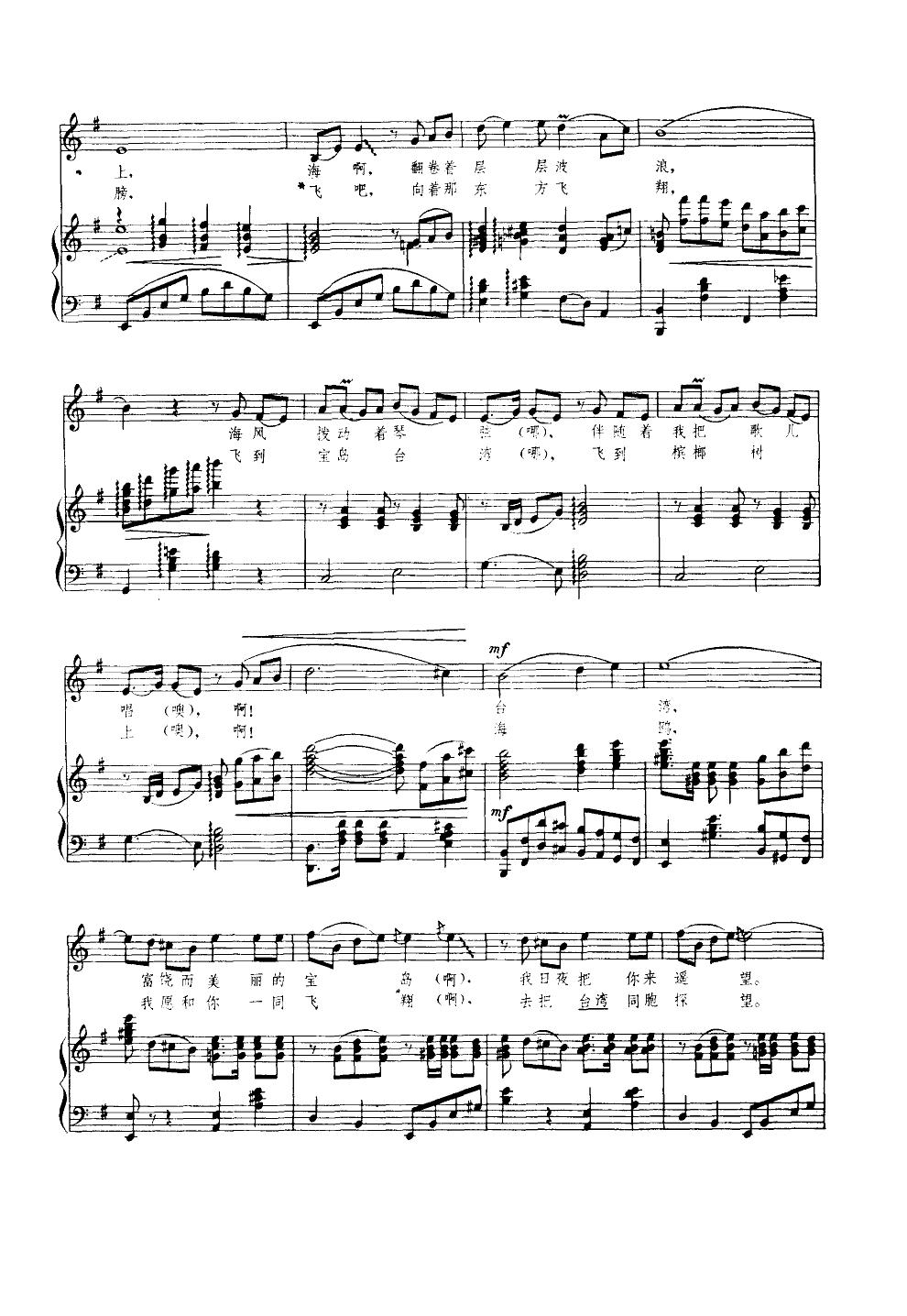 大海一样的深情2-钢琴谱-曲谱