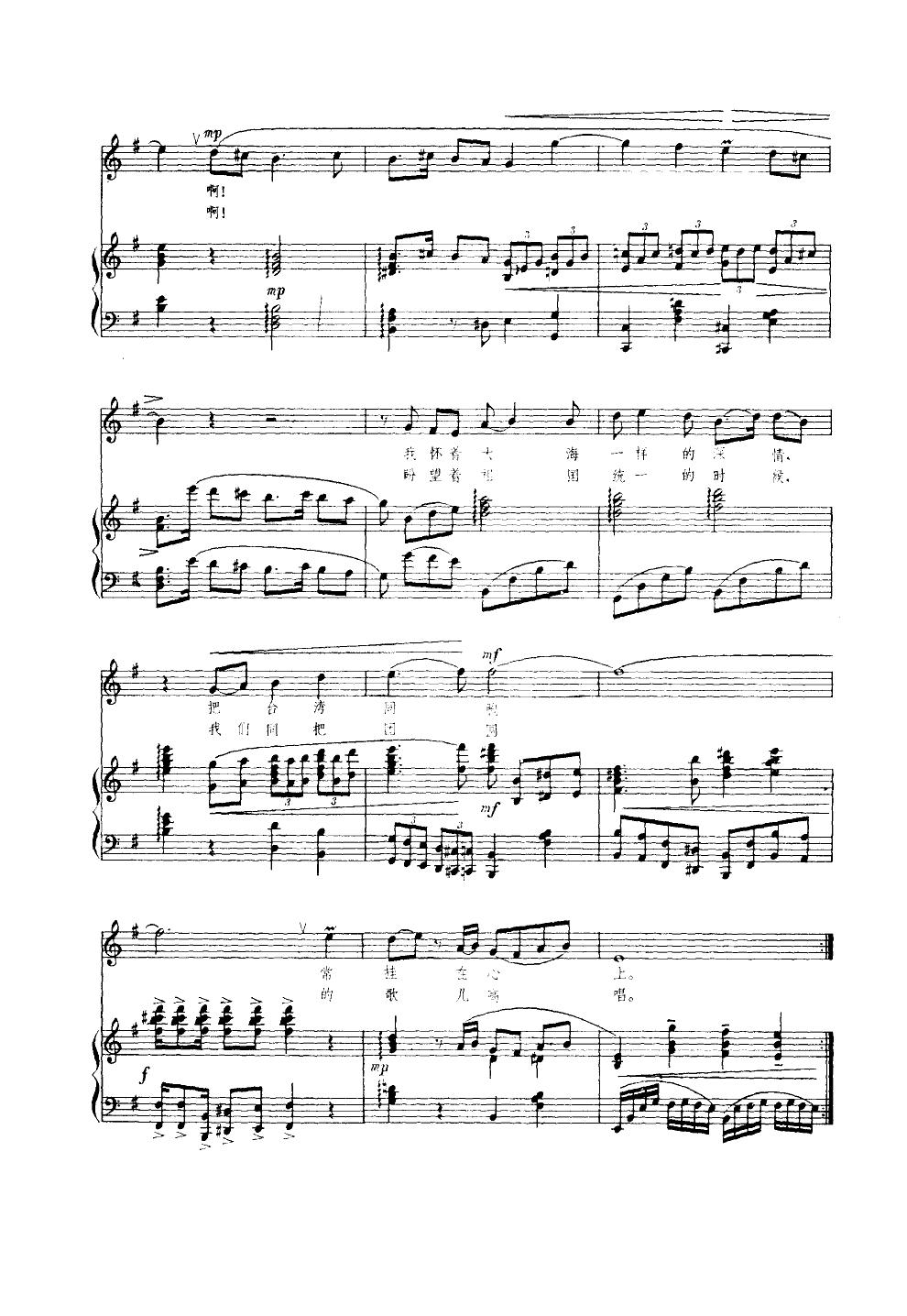 大海一样的深情3-钢琴谱-曲谱
