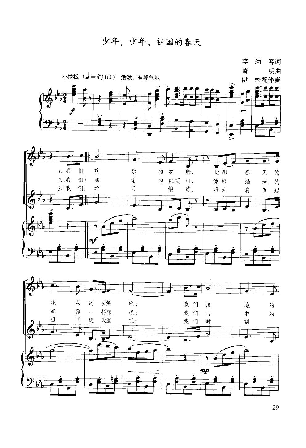 少年,少年,祖国的春天1-钢琴谱-曲谱