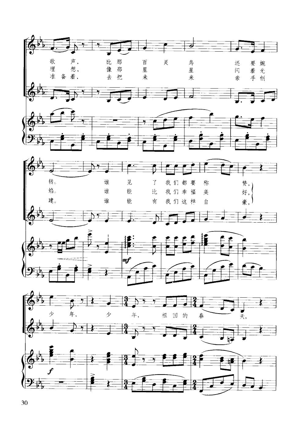 少年,少年,祖国的春天2-钢琴谱-曲谱