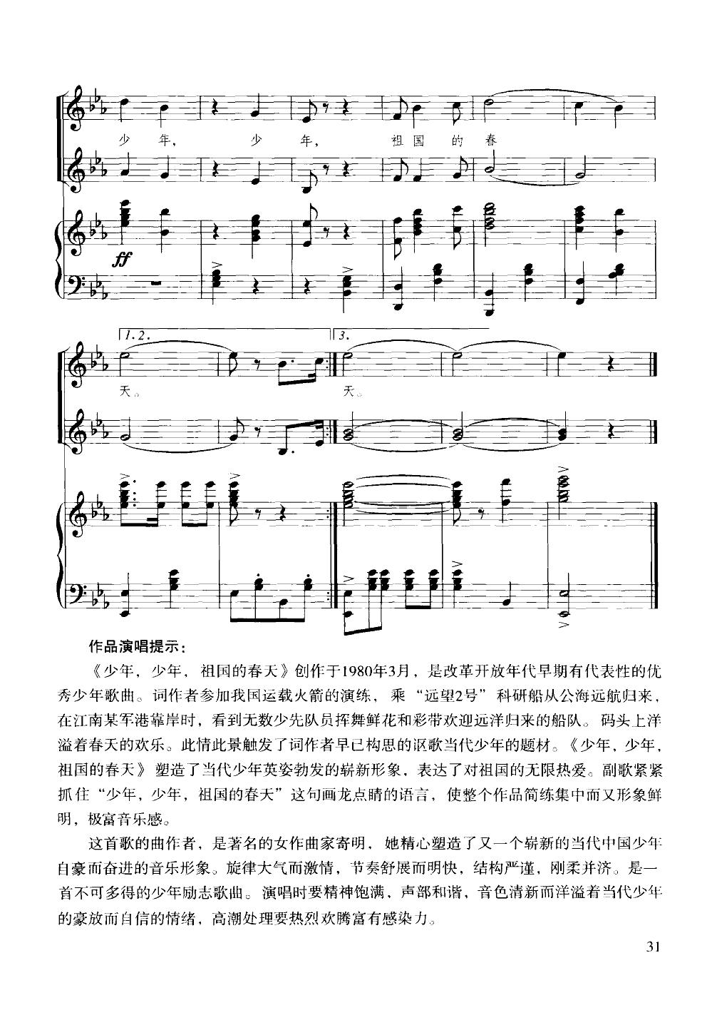 少年,少年,祖国的春天3-钢琴谱-曲谱
