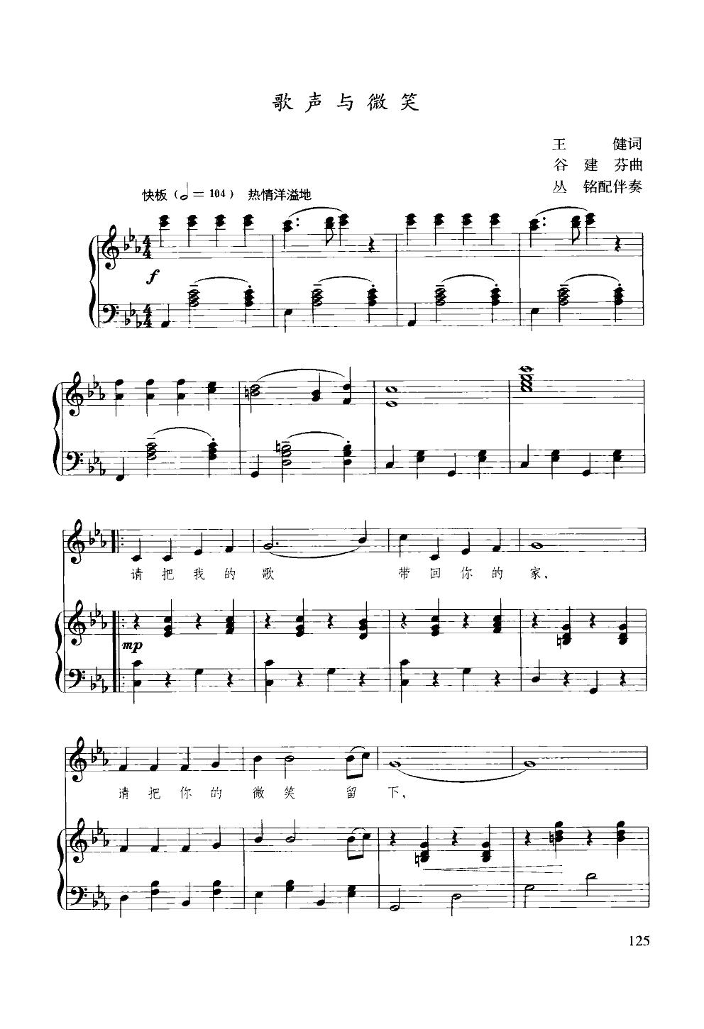 歌声与微笑1-钢琴谱-曲谱