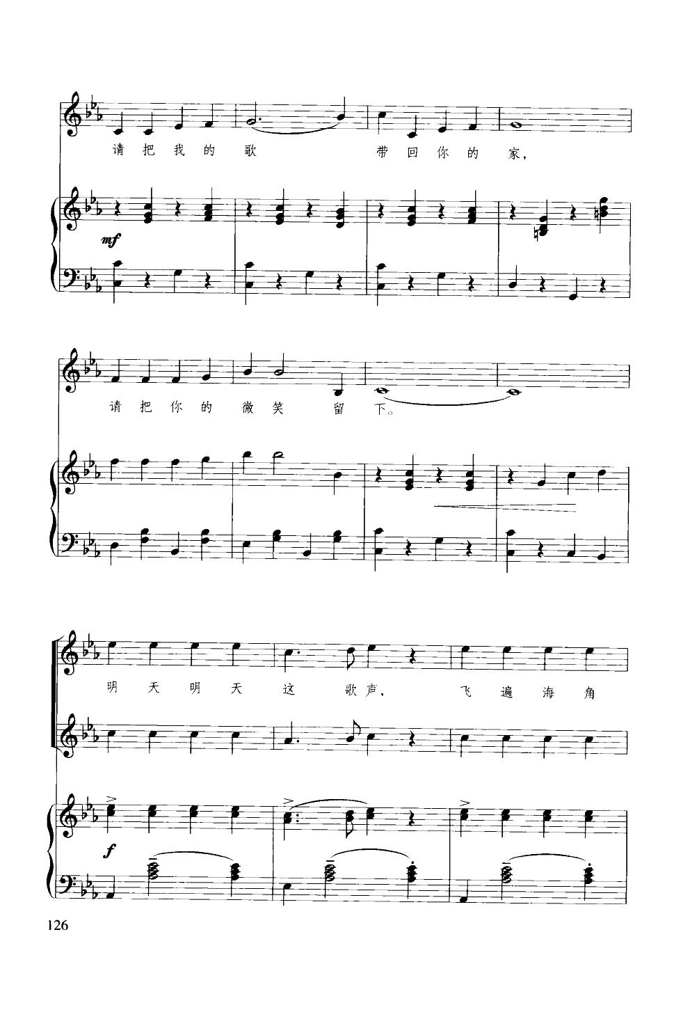 歌声与微笑2-钢琴谱-曲谱