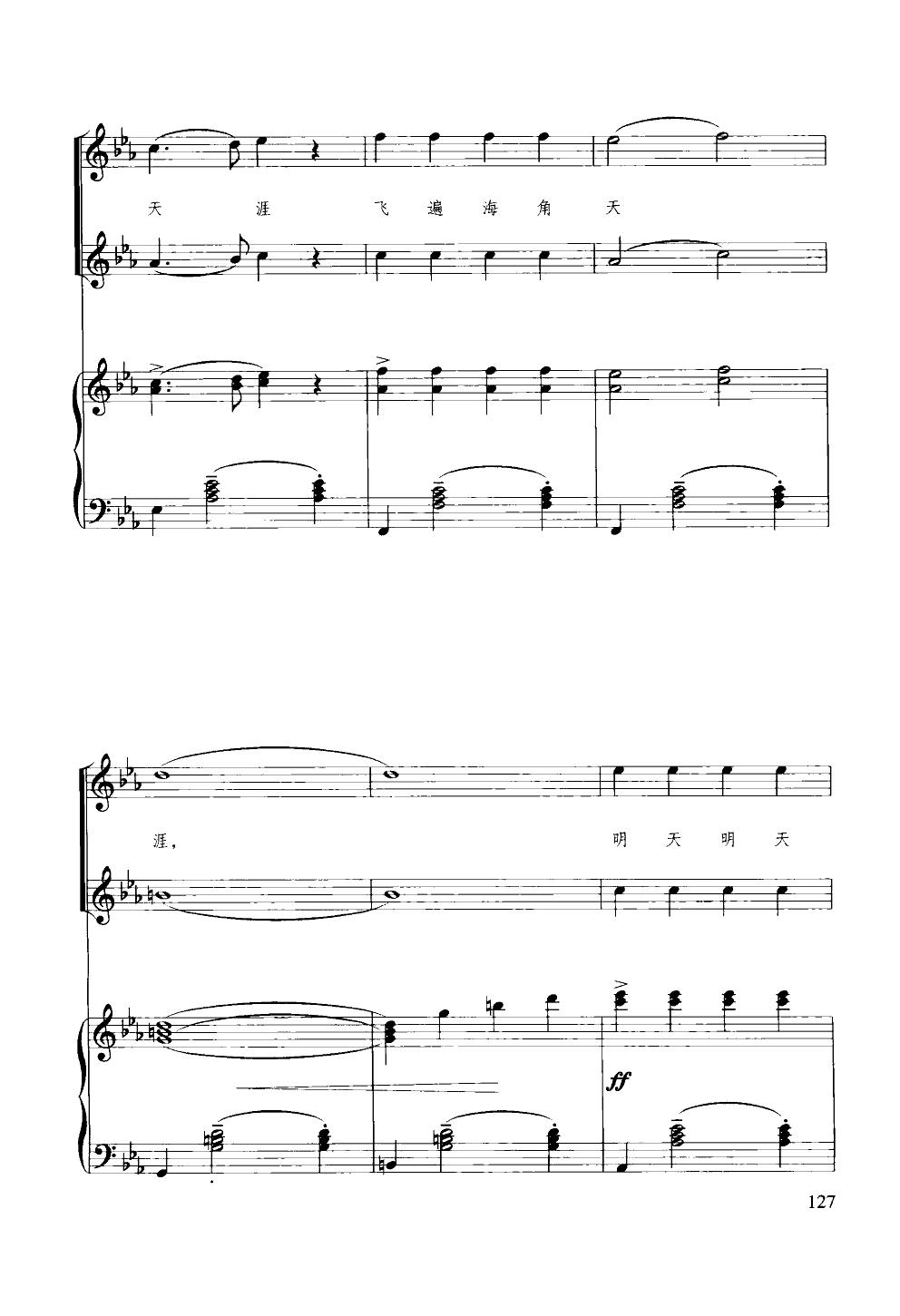 歌声与微笑3-钢琴谱-曲谱