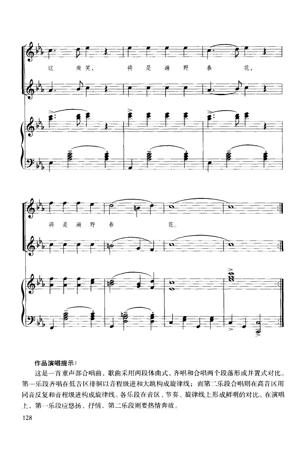 歌声与微笑4-钢琴谱-曲谱
