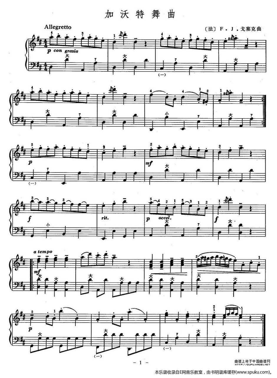 加沃特舞曲1-钢琴谱-曲谱