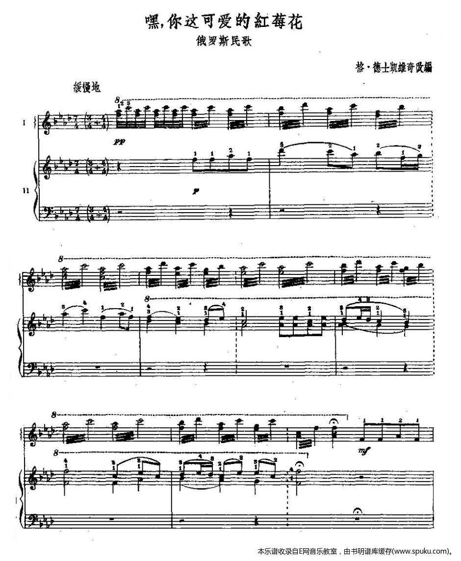 嘿,你这可爱的红莓花1-钢琴谱-曲谱