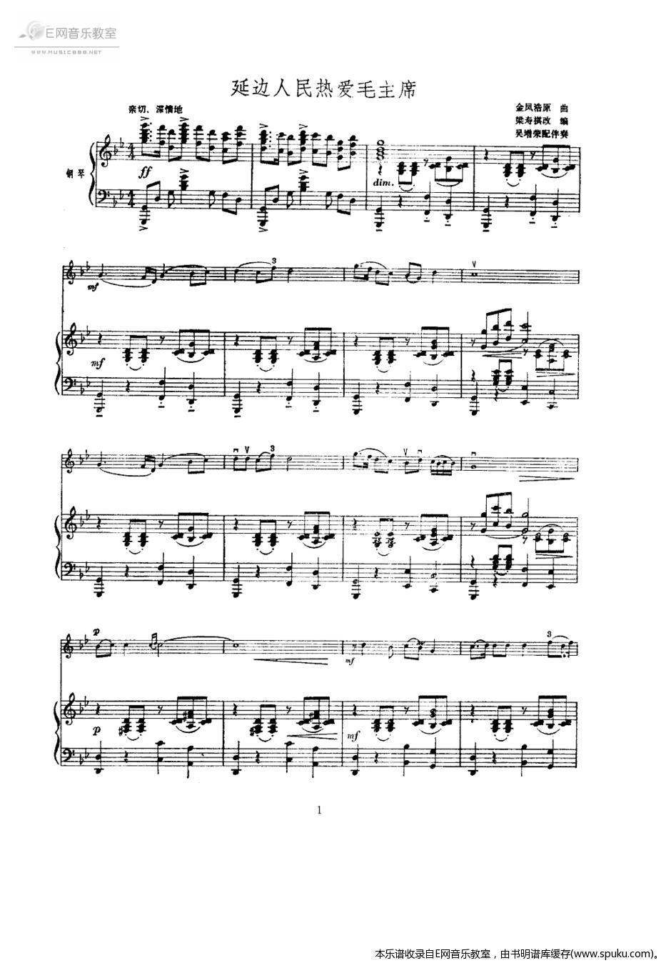 延边人民热爱毛主席1-钢琴谱-曲谱