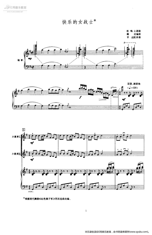 快乐的女战士1-钢琴谱-曲谱