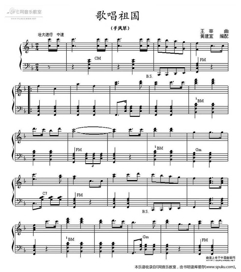 歌唱祖国1-钢琴谱-曲谱