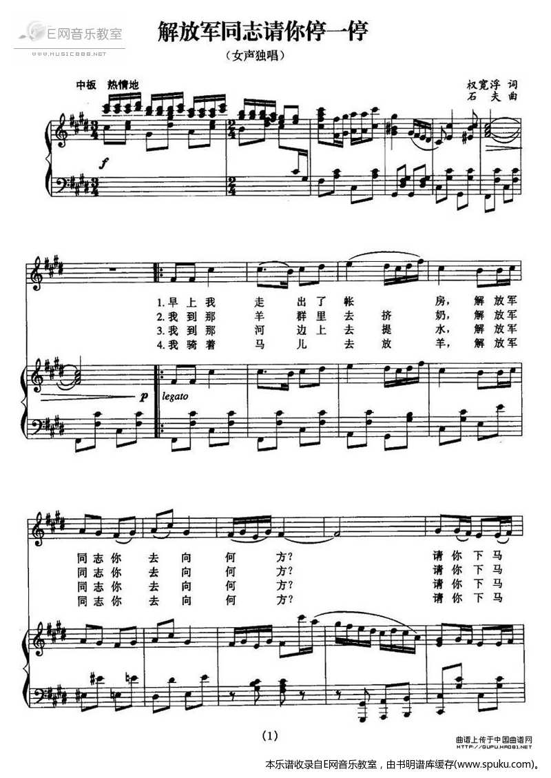 解放军同志请你停一停1-钢琴谱-曲谱