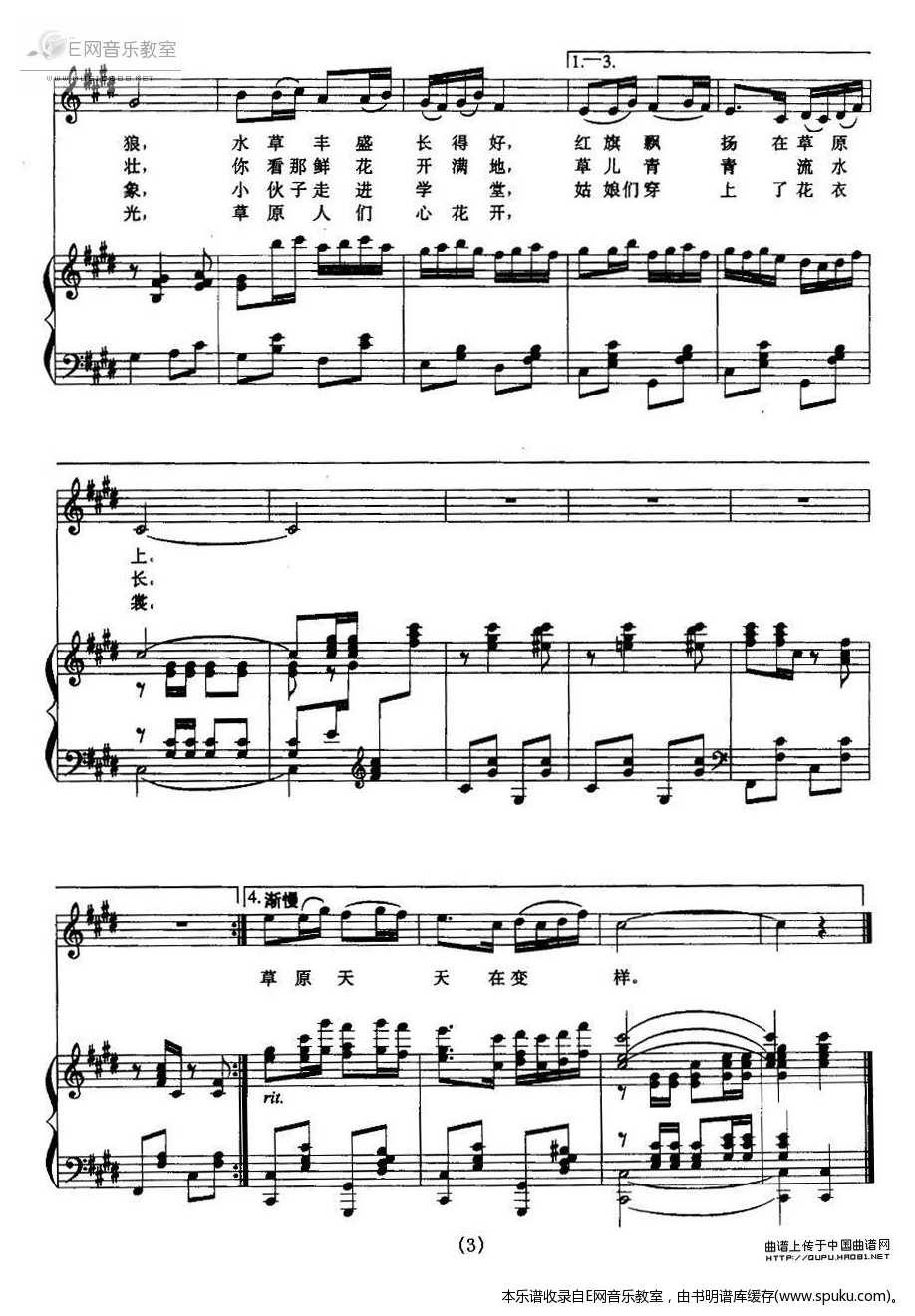解放军同志请你停一停3-钢琴谱-曲谱