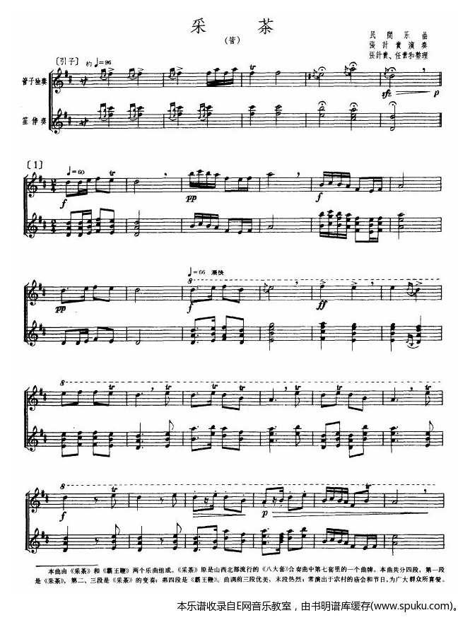 采茶1-钢琴谱-曲谱