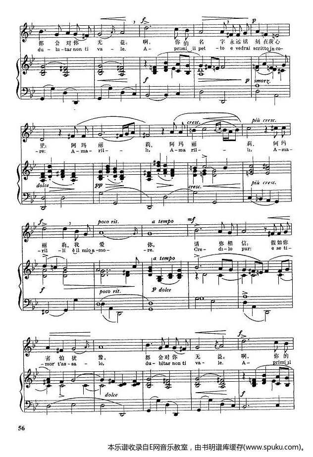 阿玛丽莉2-钢琴谱-曲谱